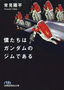 『僕たちはガンダムのジムである』 著者:常見陽平 発行:日本経済新聞出版社(2015年12月)