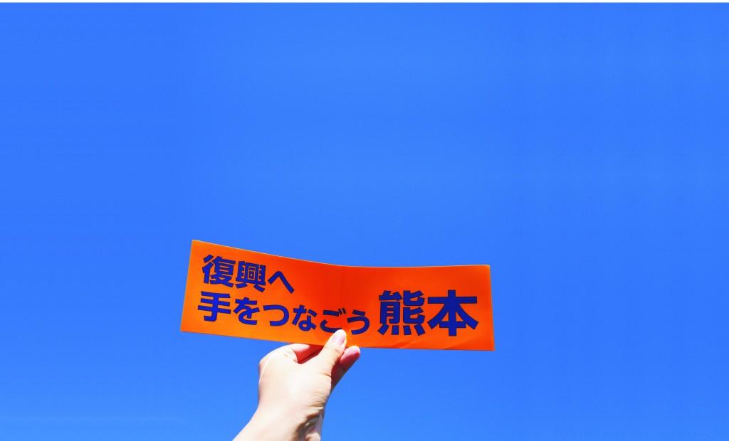 復興へ手をつなごう熊本