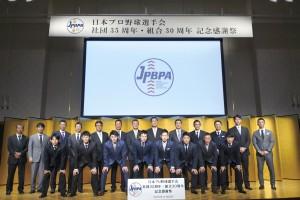 日本プロ野球選手会 社団35周年・組合30周年記念感謝祭より 提供:日本プロ野球選手会
