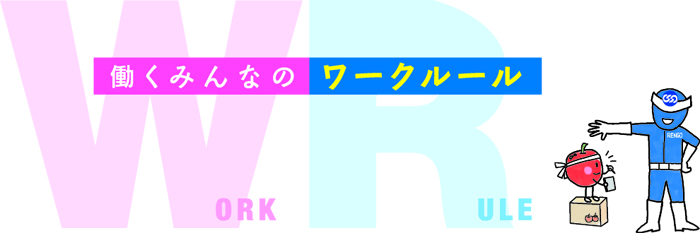 333_workrule_v5