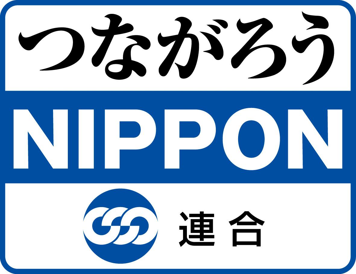 連合|7つの絆 つながろうNIPPON ロゴ・バナーダウンロード