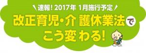 速報!2017年1月施行予定 改正育児・介 護休業法でこう変わる!
