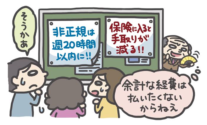 20170223_ワークルール_ill_03 (2)