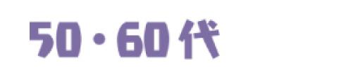 5060代