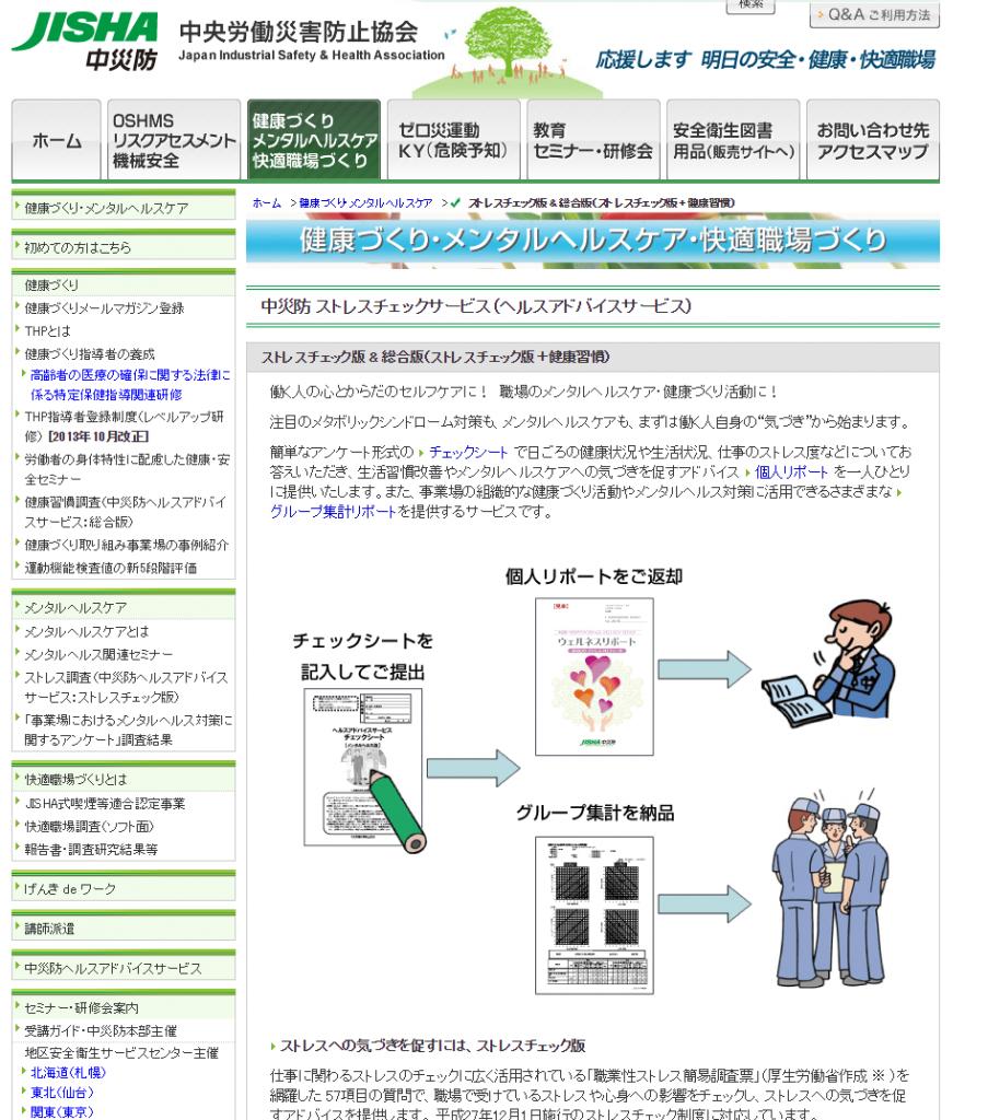 中災防:中災防 ストレスチェックサービス(ストレスチェック版+健康習慣)