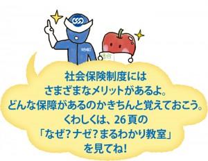 20170223_ワークルール_ill_03 (1)