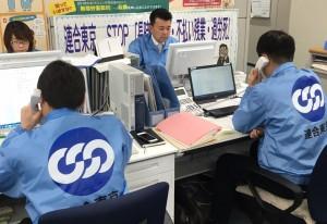 連合東京労働相談「なんでも相談ダイヤル」