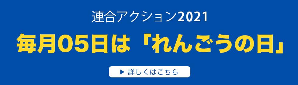 日本労働組合総連合会(連合)ホームページ