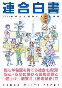 連合|各種出版物 連合白書2021