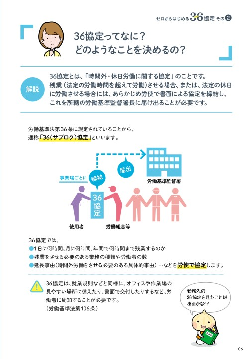 労働 基準 法 第 36 条